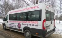 avtoekspress-ivanovo